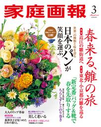 家庭画報[3月号:2/1(火)発売]