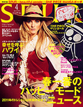 SPUR[4月号:2/23(水)発売]