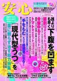 安心[2011年7月号:6/2(木)発売]