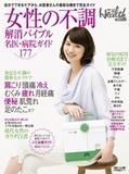 日経BPムック・日経ヘルス別冊 [6/29(水)発売]