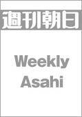 週刊朝日 [2012年5月4日-11日合併号・4/24(火)発売]