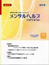 メンタルヘルスマネジメント[2012年12月号・年間購読誌]
