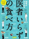 医者いらずの食べ方(日経ホームマガジン 日経おとなのOFF)[単行本]